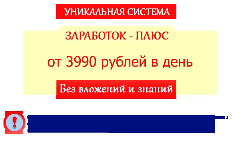 http://mozgov.justclick.ru/media/content/mozgov/%D0%97%D0%90%D0%A0%D0%90%D0%91%D0%9E%D0%A2%D0%9E%D0%9A_%D0%9F%D0%9B%D0%AE%D0%A1(5).png
